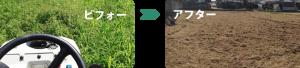 雑種地草刈り