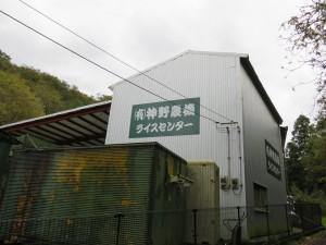 神野ライスセンター