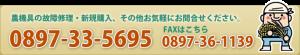 電話・FAX番号バナー