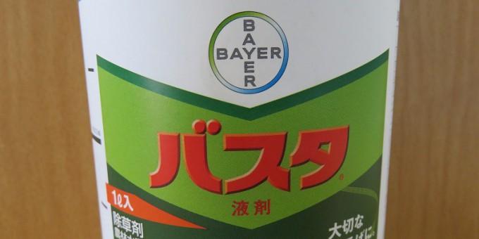 バスタ 液剤