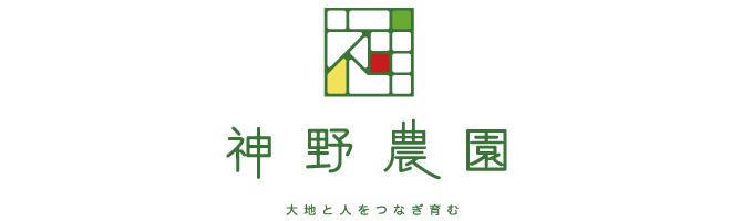 神野農園ロゴ