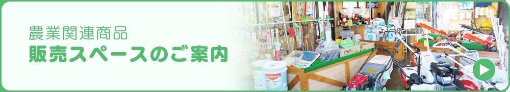 農業関連商品販売スペースのご案内